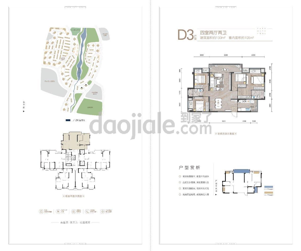 巴南区龙洲湾洺悦城新房D5户型户型图