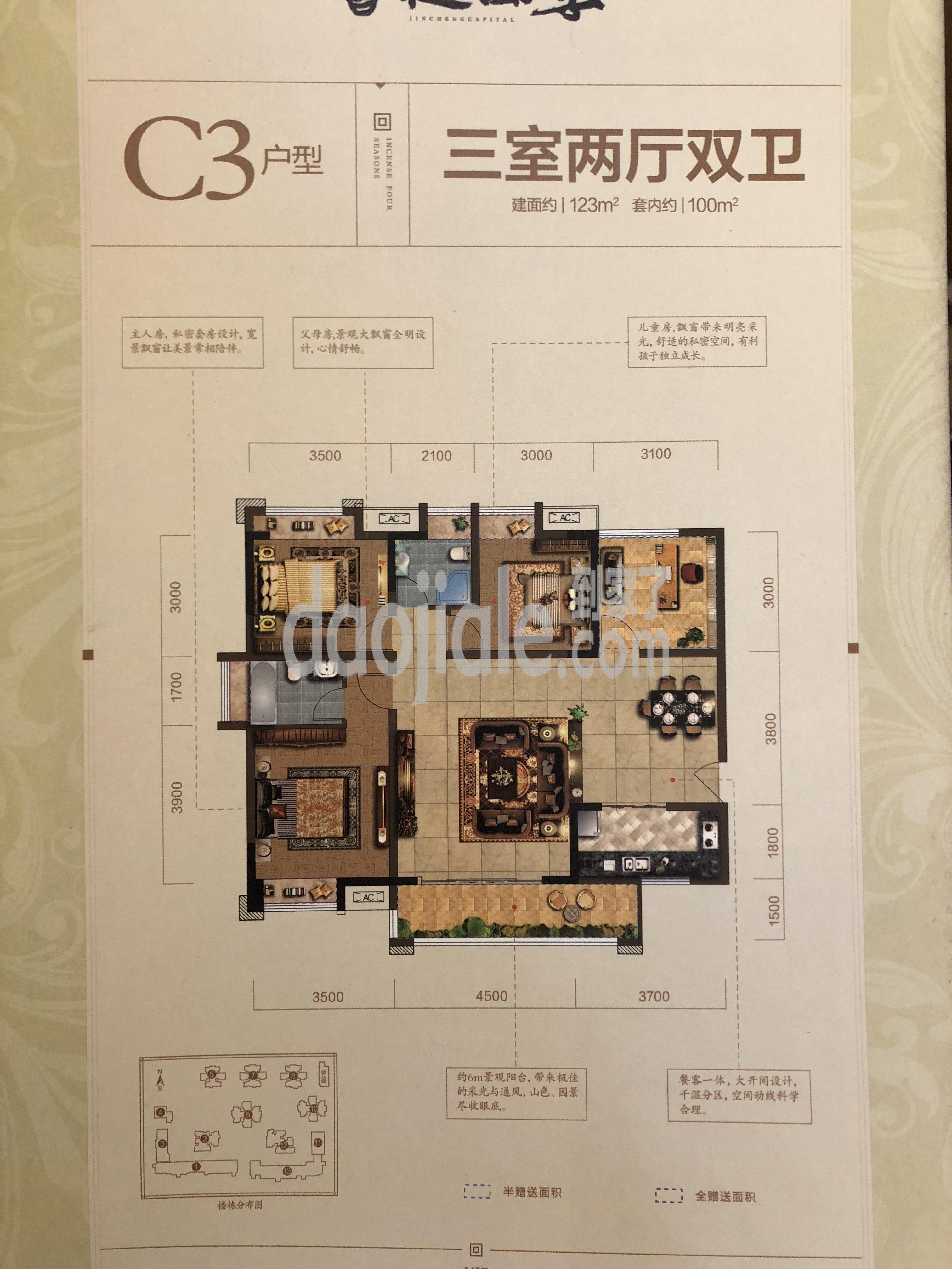 江津区双福片区津城首府新房C3户型户型图