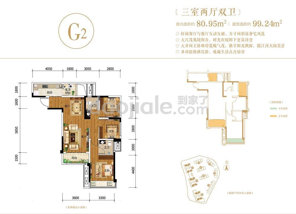 大渡口区九宫庙金科·中建博翠长江新房G2户型户型图