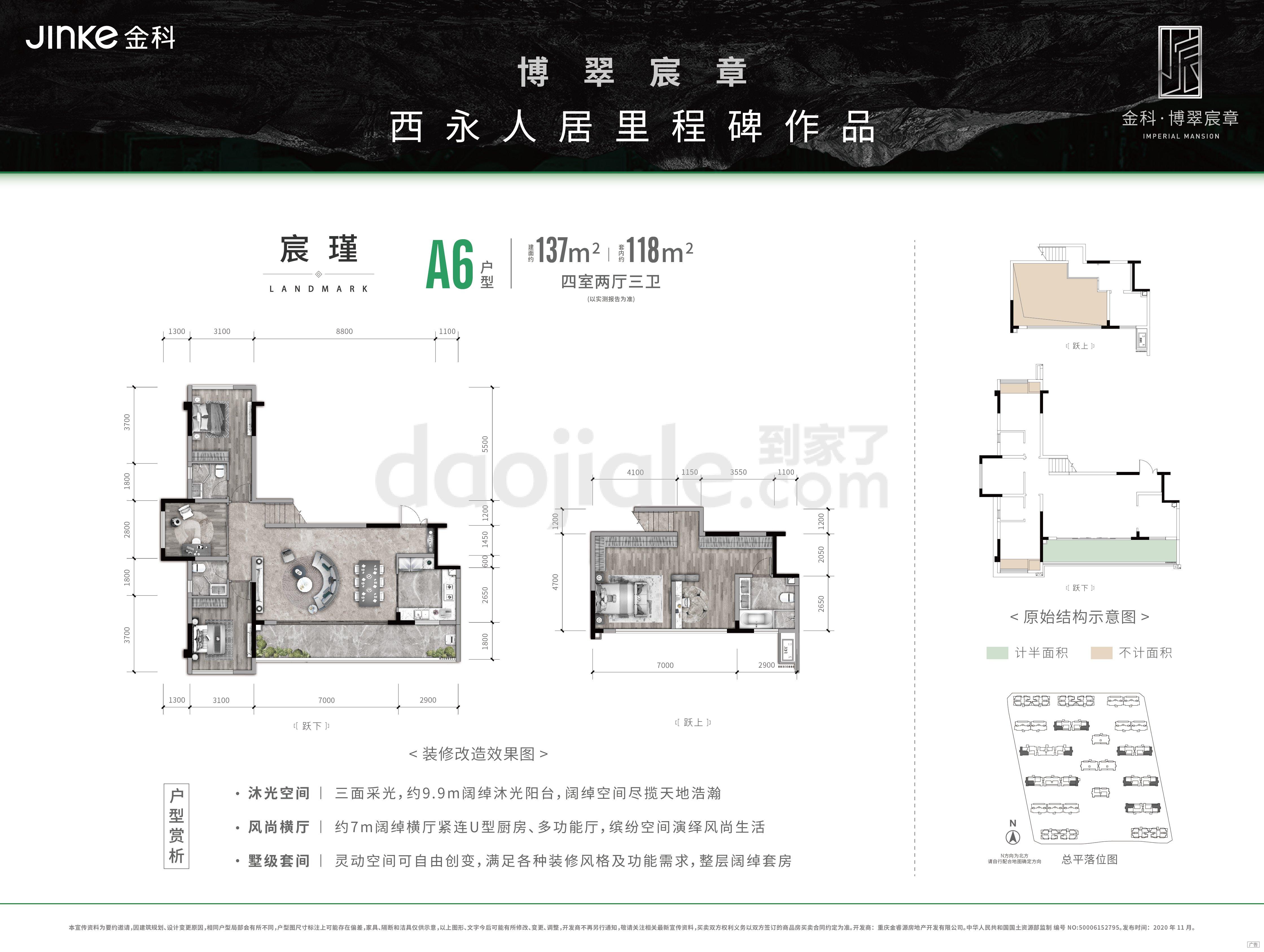 沙坪坝区西永金科博翠宸章新房A6户型图