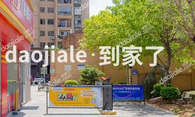 兴桥公寓小区